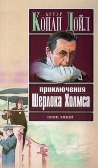 Хрущев отдал главы книги артура конан дойля приключения шерлока холмся квартире тараканов