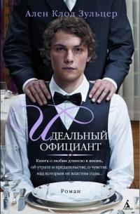 Ален Клод Зульцер - Идеальный официант