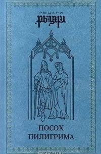 Вольдемар Балязин - Посох пилигрима (сборник)