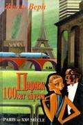 Ж. Верн - Париж в XX веке