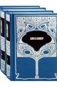 Аполлинер - Собрание сочинений в трёх томах