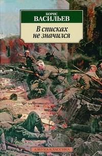 Книга васильев в списках не значился fb2