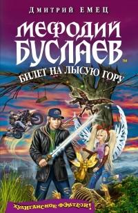 Дмитрий Емец - Мефодий Буслаев. Билет на Лысую Гору