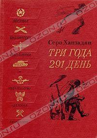 Серо Ханзадян - Три года и 291 день. Фронтовой дневник