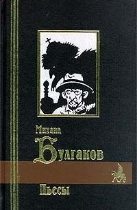 Михаил Булгаков - Пьесы (сборник)