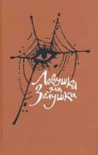 Себастьян Жапризо - Ловушка для Золушки