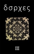 Хорхе Луис Борхес - Борхес. Собрание сочинений. В 4 томах. Том 3. Произведения 1970-1979