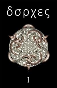 Хорхе Луис Борхес - Хорхе Луис Борхес. Собрание сочинений в 4 томах. Том 1. Произведения 1921-1941 годов