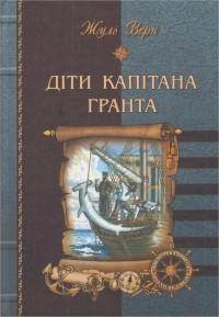 Жуль Верн - Діти капітана Гранта
