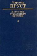Марсель Пруст - В поисках утраченного времени. В шести томах. Том 3. У Германтов
