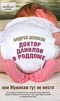 Андрей Шляхов - Доктор Данилов в роддоме, или Мужикам тут не место