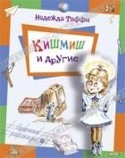 Надежда Тэффи - Кишмиш и другие (сборник)