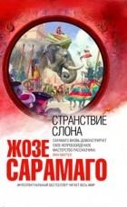 Жозе Сарамаго — Странствие слона