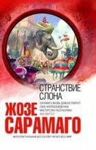 Жозе Сарамаго - Странствие слона
