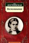 Анна Достоевская - Воспоминания