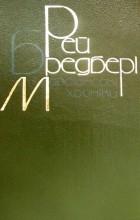 Рей Бредбері - Марсіанські хроніки. Повісті, оповідання (сборник)