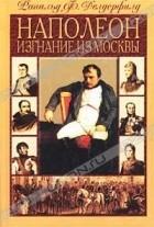 Рональд Ф. Делдерфилд - Наполеон. Изгнание из Москвы