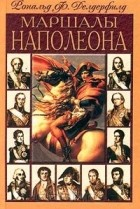 Рональд Ф. Делдерфилд - Маршалы Наполеона