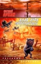 Евгений Лукин - Алая аура протопарторга