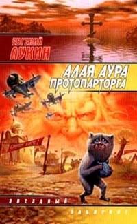 Евгений Лукин - Алая аура протопарторга (сборник)