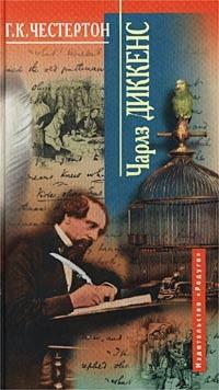 Гилберт Кит Честертон - Чарлз Диккенс (сборник)