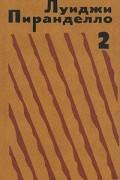 Луиджи Пиранделло - Избранная проза в двух томах. Том 2