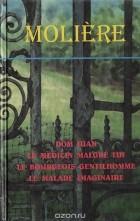 Molière - Dom Juan. Le medicin malgre lui. Le bourgeois gentilhomme. Le malade imaginaire (сборник)