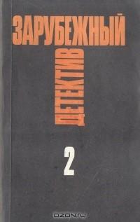 - Зарубежный детектив. Избранные произведения в 16 томах. Том 2 (сборник)