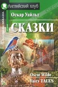 Оскар Уайльд - Оскар Уайльд. Сказки / Oscar Wilde: Fairy Tales (сборник)