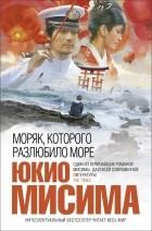 Юкио Мисима — Моряк, которого разлюбило море