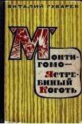 Виталий Губарев - Монтигомо - ястребиный коготь (сборник)