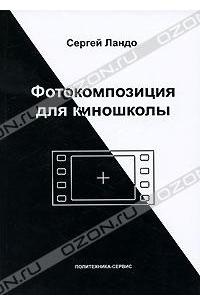 С. М. Ландо - Фотокомпозиция для киношколы