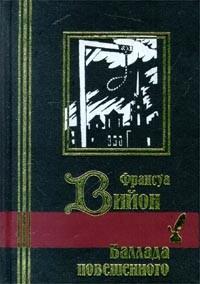 Франсуа Вийон - Баллада повешенного (сборник)