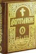 без автора, Евагрий Понтийский, св. Антоний Великий, св. Макарий Великий, бл. авва Исаия, св. Марк - Добротолюбие.  В пяти томах. Том1.