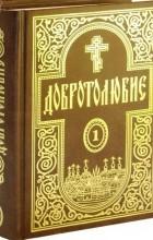 - Добротолюбие.  В пяти томах. Том1.