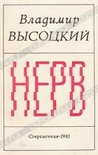 Владимир Высоцкий - Нерв