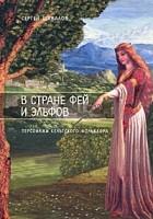 Сергей Шабалов - В стране фей и эльфов. Персонажи кельтского фольклора
