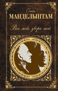 Осип Мандельштам - Век мой, зверь мой