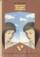 В. Тублин - Золотые яблоки Гесперид