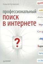 Алексей Кутовенко - Профессиональный поиск в Интернете