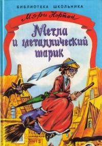 Мэри Нортон - Метла и металлический шарик