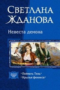 Светлана Жданова - Невеста демона: Поймать Тень. Крылья феникса (сборник)