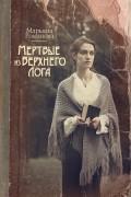 Марьяна Романова - Мёртвые из Верхнего Лога