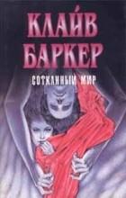 Клайв Баркер - Сотканный мир