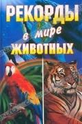 - Рекорды в мире животных