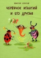 Виктор Кротов - Червячок Игнатий и его друзья
