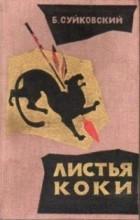 Богуслав Суйковский - Листья коки