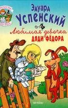 Эдуард Успенский - Любимая девочка дяди Федора