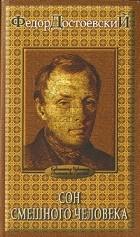 Фёдор Достоевский - Сон смешного человека (сборник)