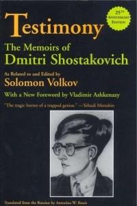 Соломон Волков - Свидетельство. Воспоминания Дмитрия Шостаковича, записанные и отредактированные Соломоном Волковым